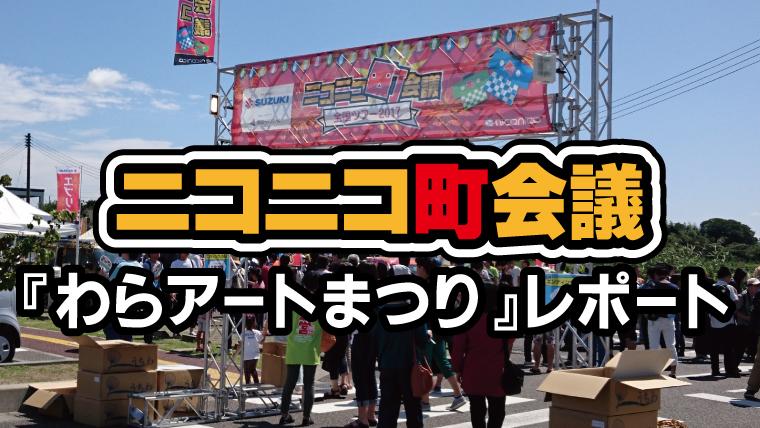 稲わら動物がすごい!ニコニコ町会議in新潟に行ってきました!