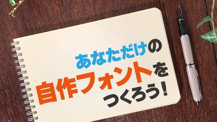 自作フォントが簡単に作れるサイト「calligraphr」の使い方