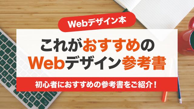 Webデザイナーを目指しているあなたにベストな本を紹介