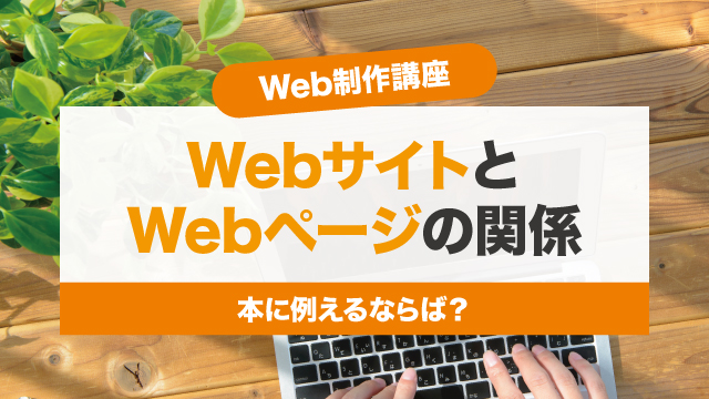 WebサイトとWebページの関係について