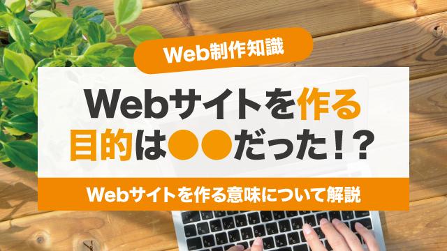 Webサイトを作る目的は○○です。